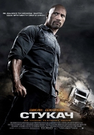 Snitch - Ukrainian Movie Poster (xs thumbnail)