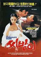 Sibaji - South Korean Movie Poster (xs thumbnail)