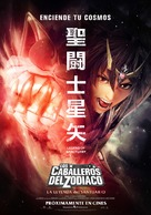 Saint Seiya: Legend of Sanctuary - Argentinian Movie Poster (xs thumbnail)
