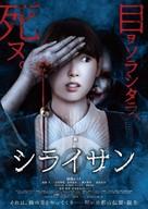 Shiraisan - Japanese Movie Poster (xs thumbnail)