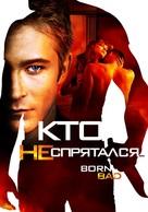 Born Bad - Russian DVD movie cover (xs thumbnail)