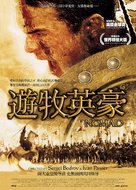 Nomad - Taiwanese Theatrical poster (xs thumbnail)