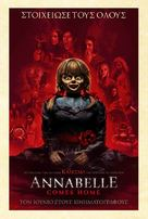 Annabelle Comes Home - Greek Movie Poster (xs thumbnail)