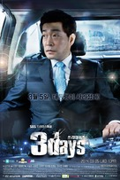 """Three Days"" - South Korean Movie Poster (xs thumbnail)"