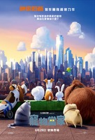 The Secret Life of Pets - Taiwanese Movie Poster (xs thumbnail)
