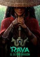 Raya and the Last Dragon - Spanish Movie Cover (xs thumbnail)