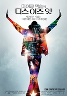 This Is It - South Korean Movie Poster (xs thumbnail)