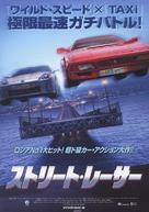 Stritreysery - Japanese Movie Poster (xs thumbnail)