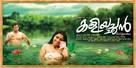Kaliyachan - Indian Movie Poster (xs thumbnail)