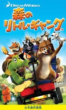 Over The Hedge - Japanese Movie Cover (xs thumbnail)