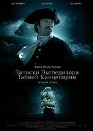 """Zapiski ekspeditora Taynoy kantselyarii 2"" - Russian Movie Poster (xs thumbnail)"