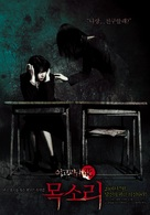 Yeogo goedam 4: Moksori - South Korean Movie Poster (xs thumbnail)