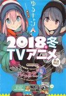 """Yuru Camp"" - Japanese Movie Poster (xs thumbnail)"