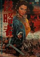 Attila - Japanese Movie Poster (xs thumbnail)