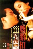 Yin ji kau - Hong Kong Movie Poster (xs thumbnail)