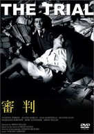 Le procès - Chinese DVD cover (xs thumbnail)