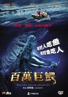Bai wan ju e - Chinese DVD cover (xs thumbnail)