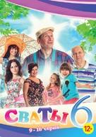 """Svaty 6"" - Russian DVD cover (xs thumbnail)"