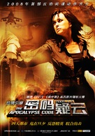Kod apokalipsisa - Chinese Movie Poster (xs thumbnail)