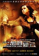 Kod apokalipsisa - Chinese Movie Poster (xs thumbnail)