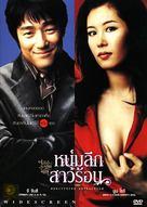 Yeogyosu-ui eunmilhan maeryeok - Thai poster (xs thumbnail)