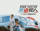 Ford v. Ferrari - Taiwanese Movie Poster (xs thumbnail)