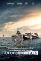 Interstellar - Thai Movie Poster (xs thumbnail)