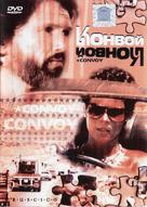 Convoy - Russian Movie Cover (xs thumbnail)