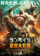 Rampage - Japanese Movie Poster (xs thumbnail)