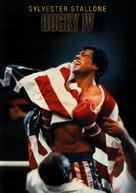 Rocky IV - Italian DVD movie cover (xs thumbnail)