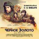 Black Gold - Russian Movie Poster (xs thumbnail)