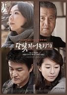 Dal-bit gil-eo-ol-li-gi - South Korean Movie Poster (xs thumbnail)