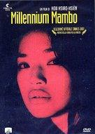 Millennium Mambo - Italian Movie Cover (xs thumbnail)