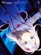"""""""Denpa onna to seishun otoko"""" - Japanese Movie Cover (xs thumbnail)"""