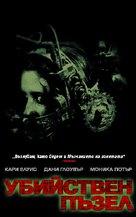 Saw - Bulgarian VHS movie cover (xs thumbnail)