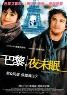 Ensemble, c'est tout - Taiwanese Movie Poster (xs thumbnail)