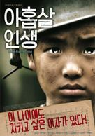 Ahobsal insaeng - South Korean poster (xs thumbnail)