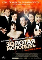 Bright Young Things - Russian Movie Poster (xs thumbnail)