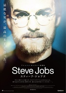 jOBS - Japanese Movie Poster (xs thumbnail)