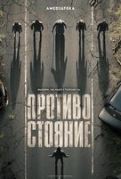 """The Stand"" - Russian Movie Poster (xs thumbnail)"
