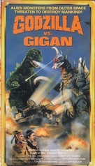 Chikyû kogeki meirei: Gojira tai Gaigan - Movie Cover (xs thumbnail)