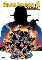 Police Academy 6: City Under Siege - DVD movie cover (xs thumbnail)