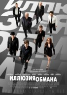 Now You See Me - Russian Movie Poster (xs thumbnail)