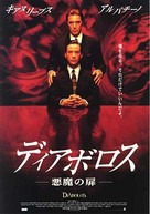 The Devil's Advocate - Japanese Movie Poster (xs thumbnail)