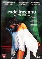 Code inconnu: Récit incomplet de divers voyages - Hong Kong DVD cover (xs thumbnail)