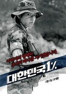 Daehan Mingook 1% - South Korean Movie Poster (xs thumbnail)
