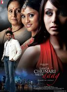 Laaga Chunari Mein Daag - Indian poster (xs thumbnail)