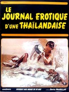 Le journal érotique d'une Thailandaise - French Movie Poster (xs thumbnail)