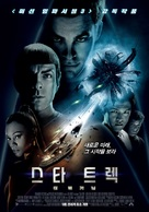 Star Trek - South Korean Movie Poster (xs thumbnail)