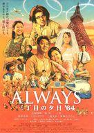 Always 3 chôme no yûhi '64 - Japanese Movie Poster (xs thumbnail)